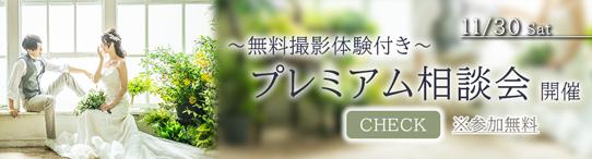 撮影体験会開催 ウエディングフォトスタジオノーブルジャパン