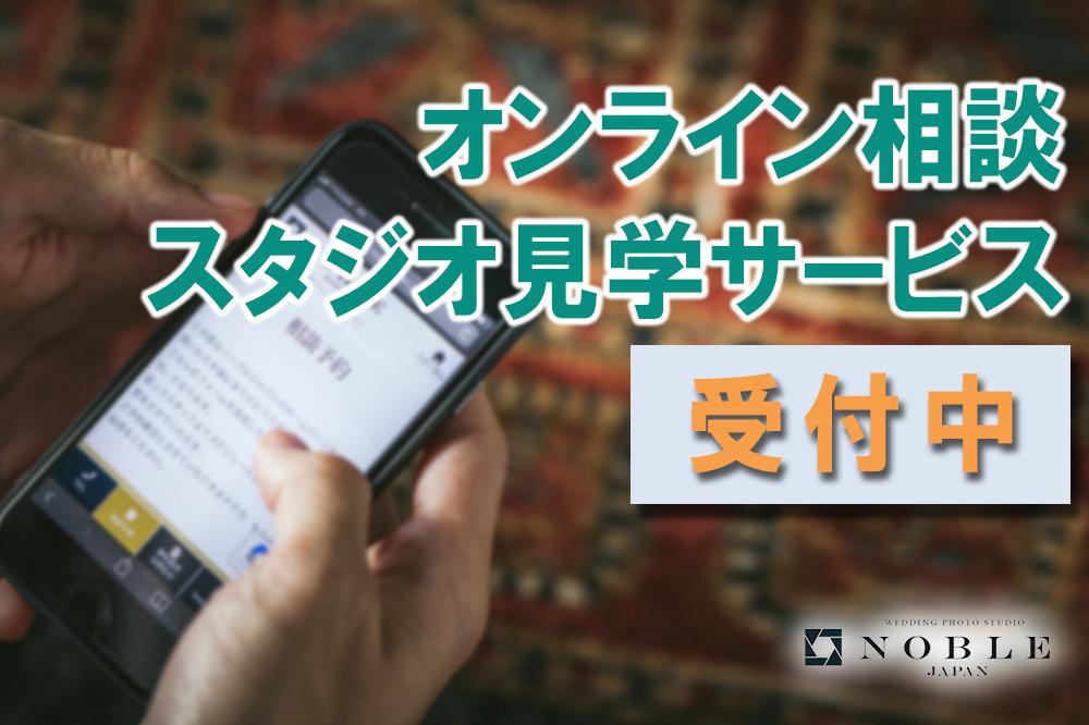 オンライン相談会サムネイル