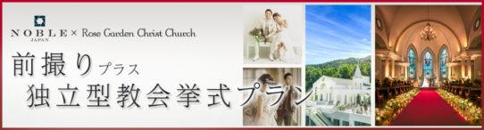 前撮り+教会挙式プラン